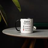"""Чашка з написом для папи чорно-біла """"Тато - 100% любов"""", 330 мл керамічна. Хороший подарунок папі, фото 2"""
