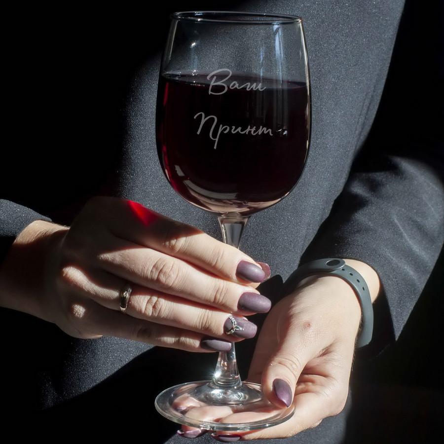 Бокал для вина з гравіюванням на замовлення. Винний бокал з індивідуальною написом-принтом
