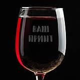 Бокал для вина з гравіюванням на замовлення. Винний бокал з індивідуальною написом-принтом, фото 2