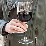 Бокал для вина з гравіюванням на замовлення. Винний бокал з індивідуальною написом-принтом, фото 3