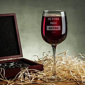 """Бокал для вина """"Не роби менi нєрви"""". Винный бокал с надписью - лазерная гравировка   420 мл"""