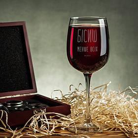 """Бокал для вина """"Бісиш менше всіх"""". Винный бокал с надписью - лазерная гравировка   420 мл"""