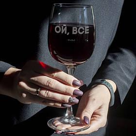 """Бокал для вина подарочный с принтом """"Ой, всё"""". Винный бокал с надписью - лазерная гравировка   420 мл"""