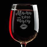 """Бокал для вина """"Мама хоче тусу"""". Винный бокал с надписью - лазерная гравировка   420 мл, фото 3"""