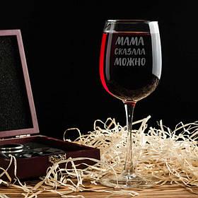 """Бокал для вина """"Мама сказала можно"""". Винный бокал с надписью - лазерная гравировка   420 мл"""