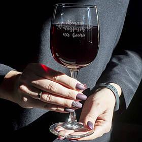 """Бокал для вина """"Меняю подругу на вино"""". Винный бокал с надписью - лазерная гравировка   420 мл"""