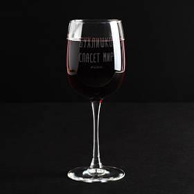 """Бокал для вина с гравировкой """"Бухлишко спасет мир"""". Подарочный винный бокал с прикольным принтом"""