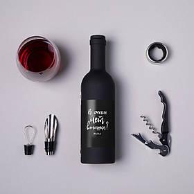 """Набор для вина в бутылке """"В смысле нет винишка"""""""