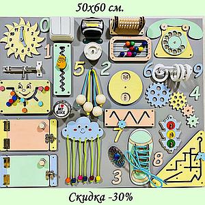 Развивающая доска размер 50*60 Бизиборд для детей 43 элемента!
