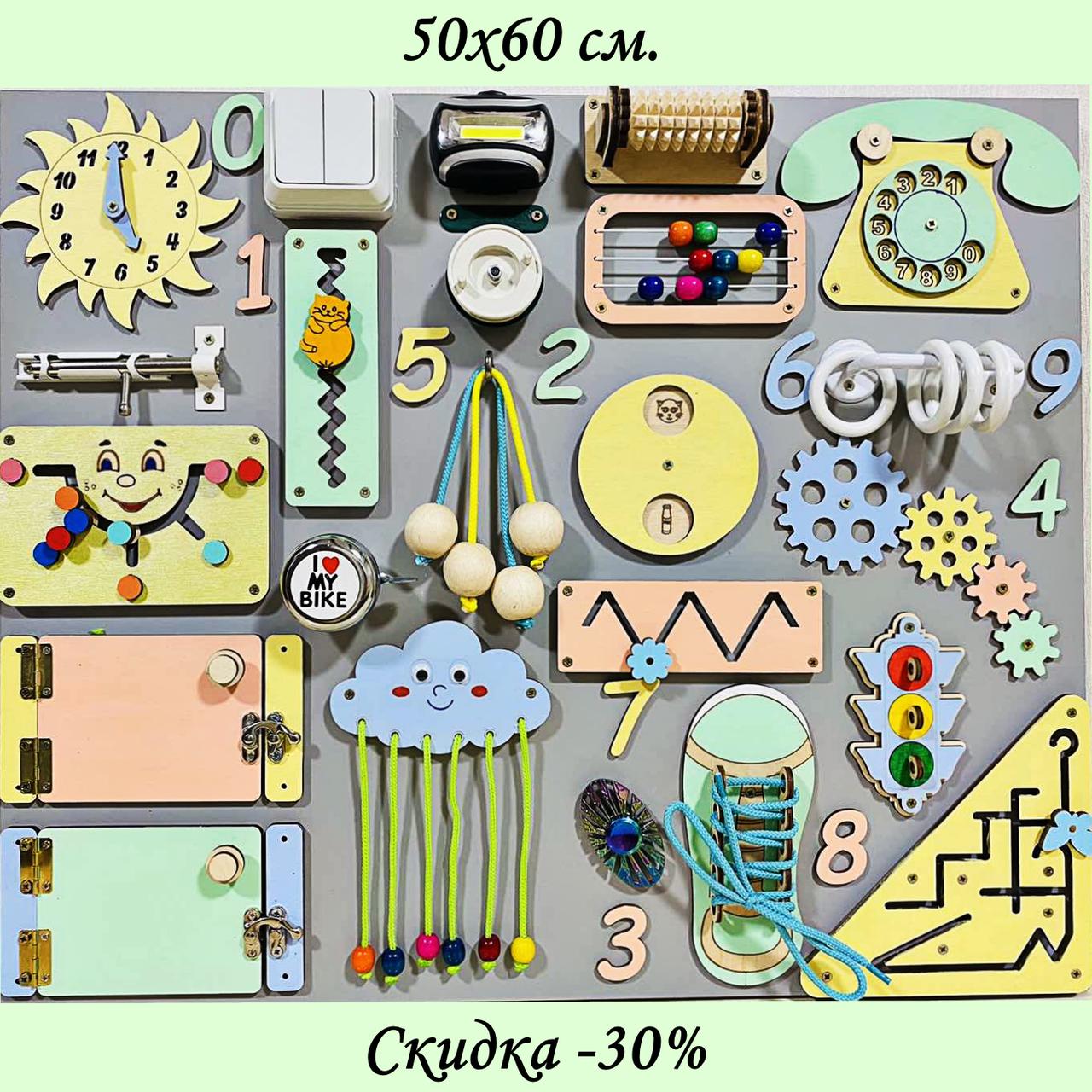 Розвиваюча дошка розмір 50*60 Бизиборд для дітей 43 елемента!