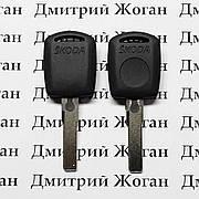 Корпус авто ключа под чип для SKODA (шкода)