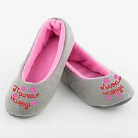 Тапочки балетки Ліва ніжка Права ніжка, фото 1