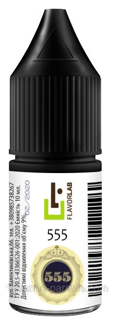 Ароматизатор FlavorLab 555 10 мл (Тютюн 555)