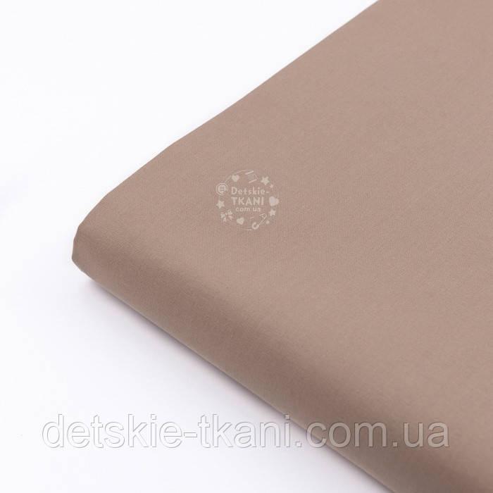 Відріз попліну однотонного, колір мокко (№1358), розмір 65 * 240 см