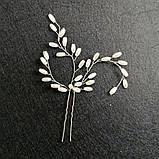 Свадебная шпилька серебро жемчужная веточка для волос белая украшение для волос невесты шпилька в причёску, фото 7
