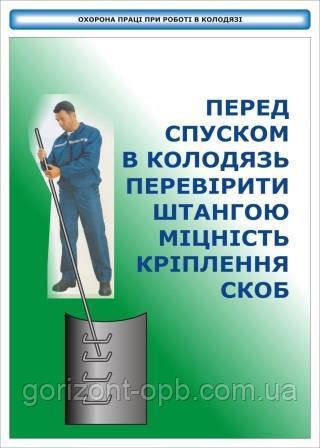 Плакат по охране труда «Перед спуском в колодец проверь штангой прочность заделки скоб»