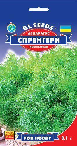 Семена Аспарагус Спренгери