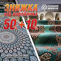 Додаткова знижка на персидські килими