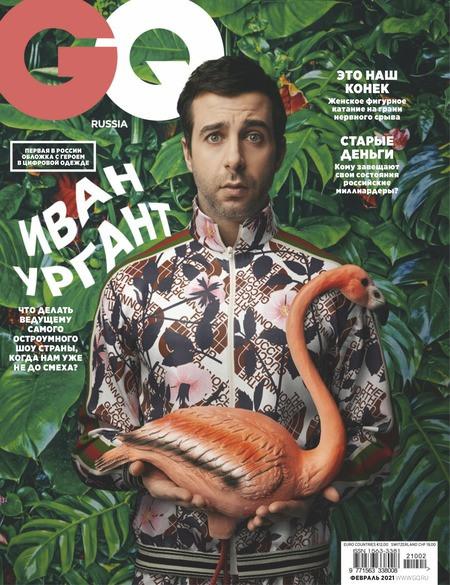 GQ журнал №2 февраль 2021 (Gentlemen's Quarterly)