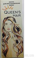 Queen's hair - Маска для відновлення волосся (Квінс Хаїр), Боби