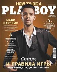 Playboy (Плейбой) Мужской журнал спецвыпуск №5 2021