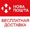 🚚Бесплатная доставка Новой почтой на этот товар от 600грн (АКЦИЯ ДО 30.09.2021🌺)