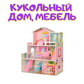 Кукольный до, мебель