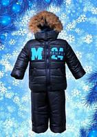 Зимний костюм детский для мальчиков ForKids