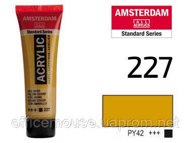 Краска акриловая Amsterdam 20мл