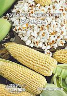 Кукурудза поп-корн Вулкан  [20г]  ( Семена Украины)