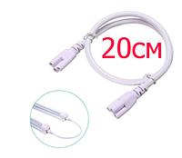 Соединительный кабель 3PIN-3PIN 20см для светильников Т5