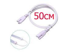 Соединительный кабель 3PIN-3PIN 50см для светильников Т5