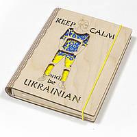 Деревянный ежедневник «Keep Calm and be Ukrainian» СКИДКА