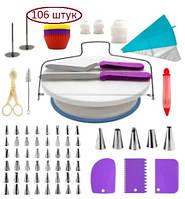 Набор кондитерских инструментов для декора тортов кексов 106 шт + подставка
