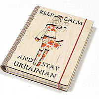 "Деревянный ежедневник ""Keep Calm and stay Ukrainian"""