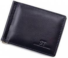 Мужской зажим для денег кожаный ST Leather S-459 Синий