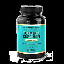 КУРКУМИН  120 капсул (TURMERIC CURCUMIN)