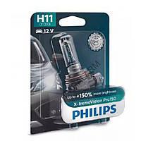 Лампа галогенна Philips H11 12V 55W X-treme Vision Pro +150% 12362XVPB1 (1 шт), Лампа, галогенна, Philips, H11, 12V, 55W, X-treme,