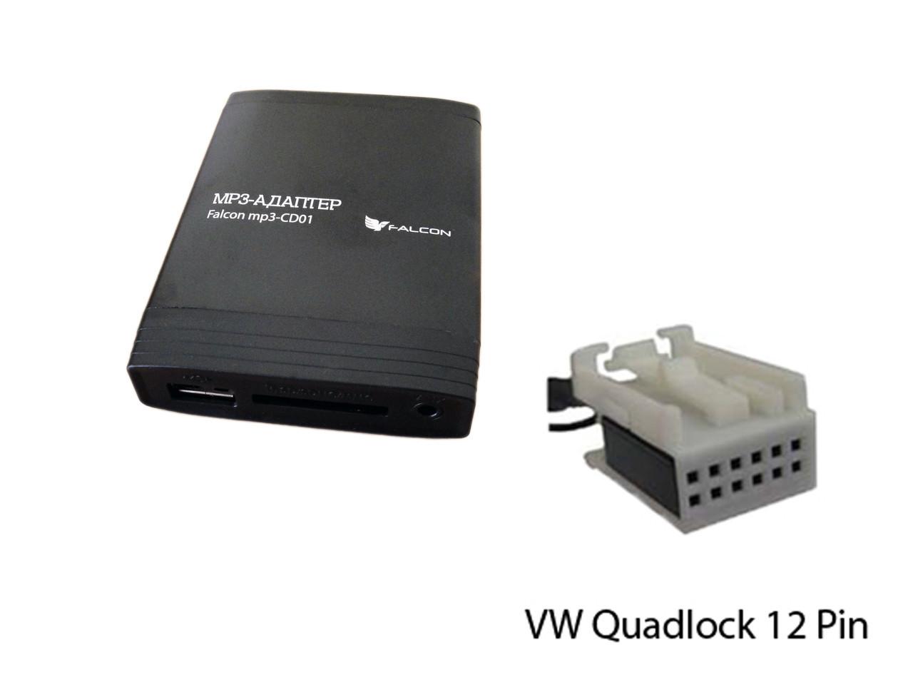 MP3 адаптеры Falcon MP3-CD01 Audi/VW (12 pin)