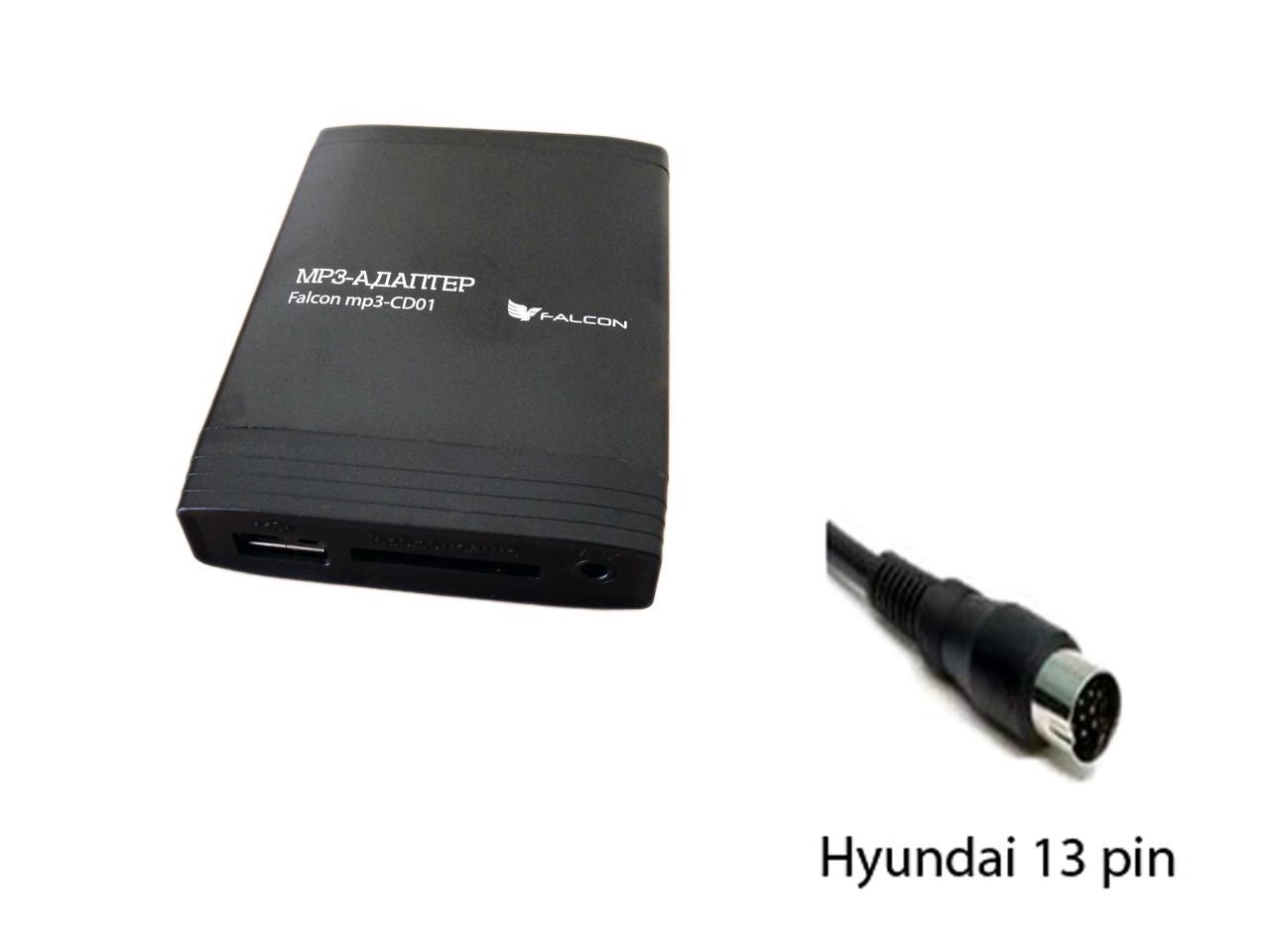MP3 адаптеры Falcon MP3-CD01 Hyndai (13 pin)