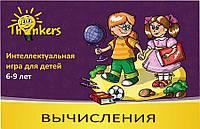 Гра настільна Thinkers Обчислення 6-9 років (російською)