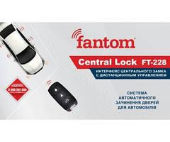Модуль центрального замка FANTOM FT-228, Модуль, центрального, замка, FANTOM, FT-228