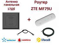 Комплект беспроводного 3G/4G/LTE интернета ZTE MF79U + Антенна панельная 17 Дб +стартовый пакет