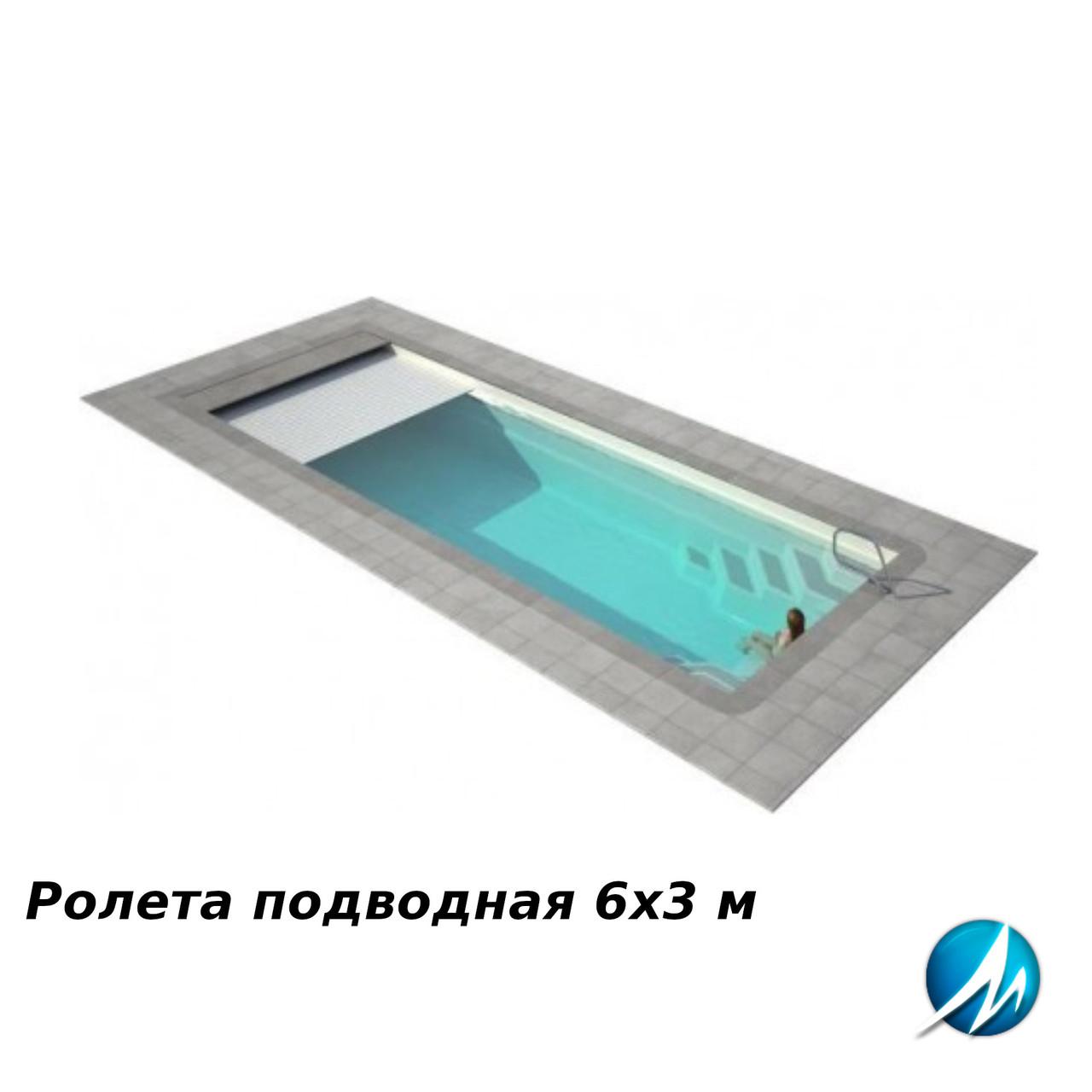 Ролета для бассейна подводная EcoProtect 6х3 м
