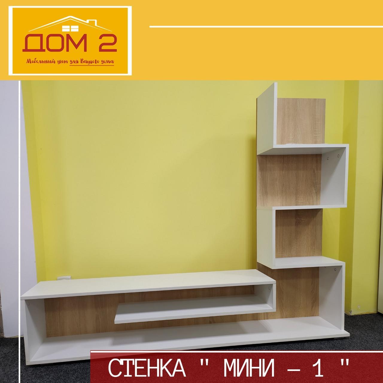 Стенка Мини - 1