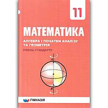 Підручник Математика 11 клас Рівень Стандарту Авт: Мерзляк А. Вид: Гімназія