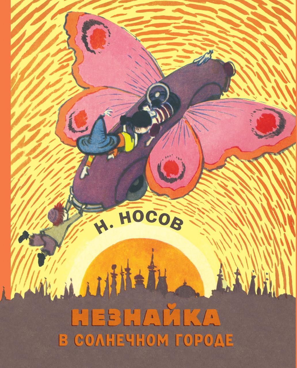 Книга Незнайка в Солнечном городе (художник Алексей Лаптев). Автор - Николай Носов (Махаон)(2017)