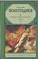 Виталий Полуднев У понта эвксинского в двух книгах