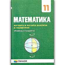 Учебник Математика 11 класс Уровень Стандарта Авт: Мерзляк А. Изд: Гімназія