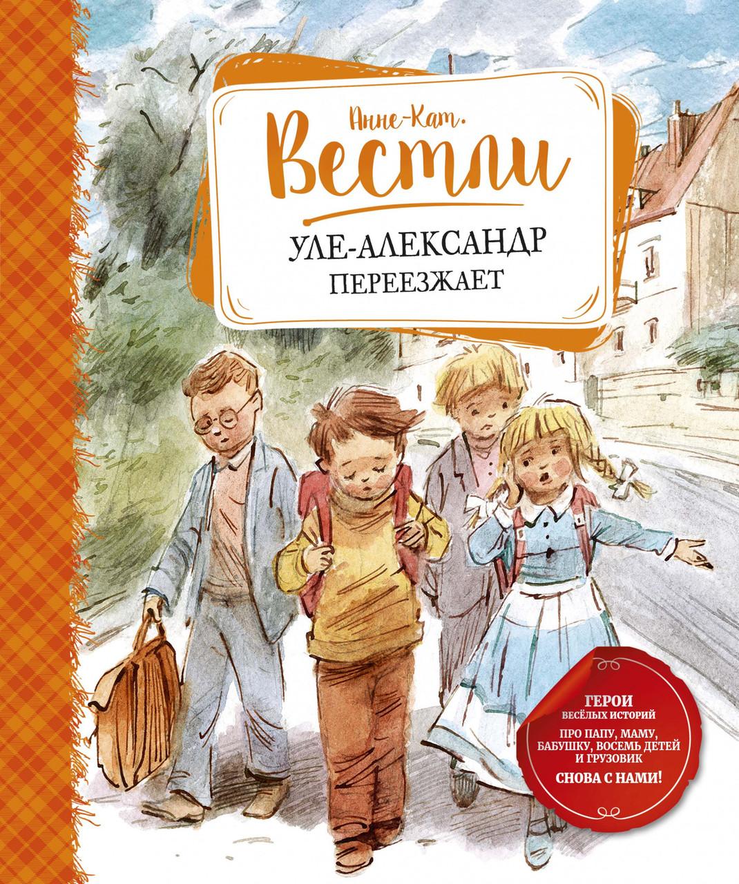 Книга Уле-Александр переезжает. Автор - Анне-Катрине Вестли (Махаон)
